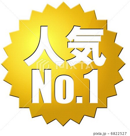 no.1 人気No.1 人気 チラシのイ...