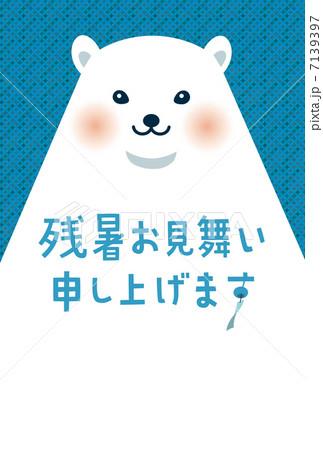 シロクマ 残暑見舞い かわいい 動物のイラスト素材 Pixta