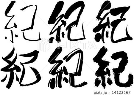ベクター 紀 筆文字 漢字の写真...