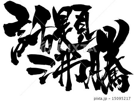話題沸騰・・・文字のイラスト素...