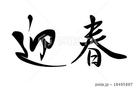 漢字 筆文字 年賀状素材 迎春のイラスト素材 , PIXTA