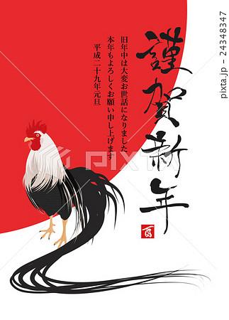 尾長鶏のイラスト素材 Pixta