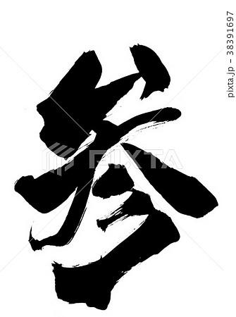 参 筆文字 書文字 漢字のイラスト素材 - PIXTA
