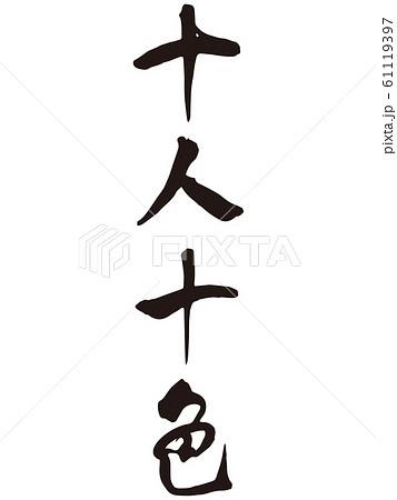 十人十色 書 筆文字 漢字の写真素材 - PIXTA